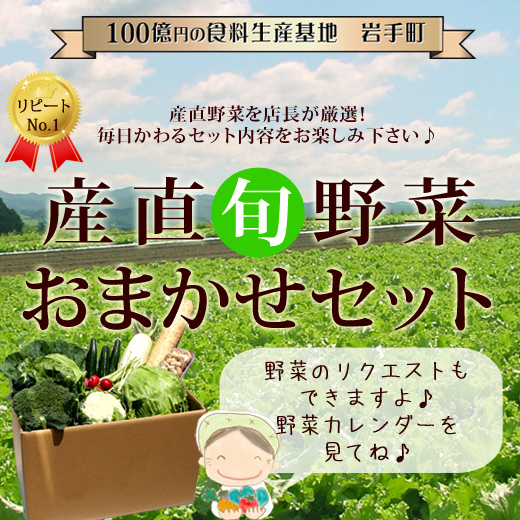 道の駅石神の丘 産直旬野菜おまかせセットはこちらから!