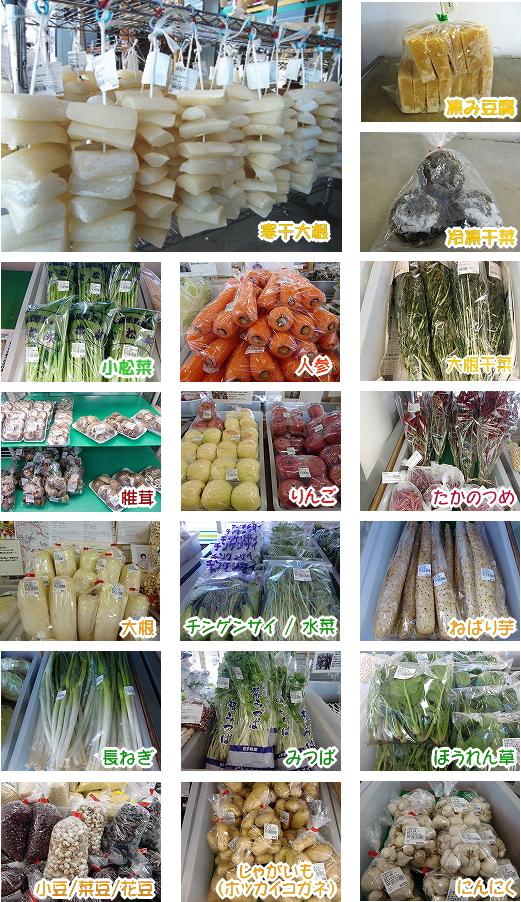 産直旬野菜