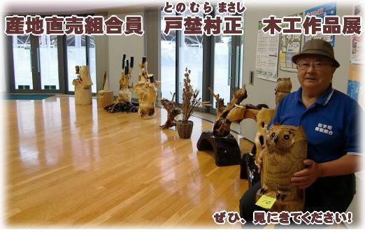 戸埜村正 木工作品展