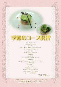 2014 春のコース料理