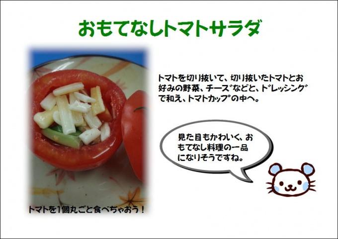 トマトカップ