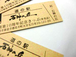道の駅石神の丘 開業10周年記念きっぷ(非売品)