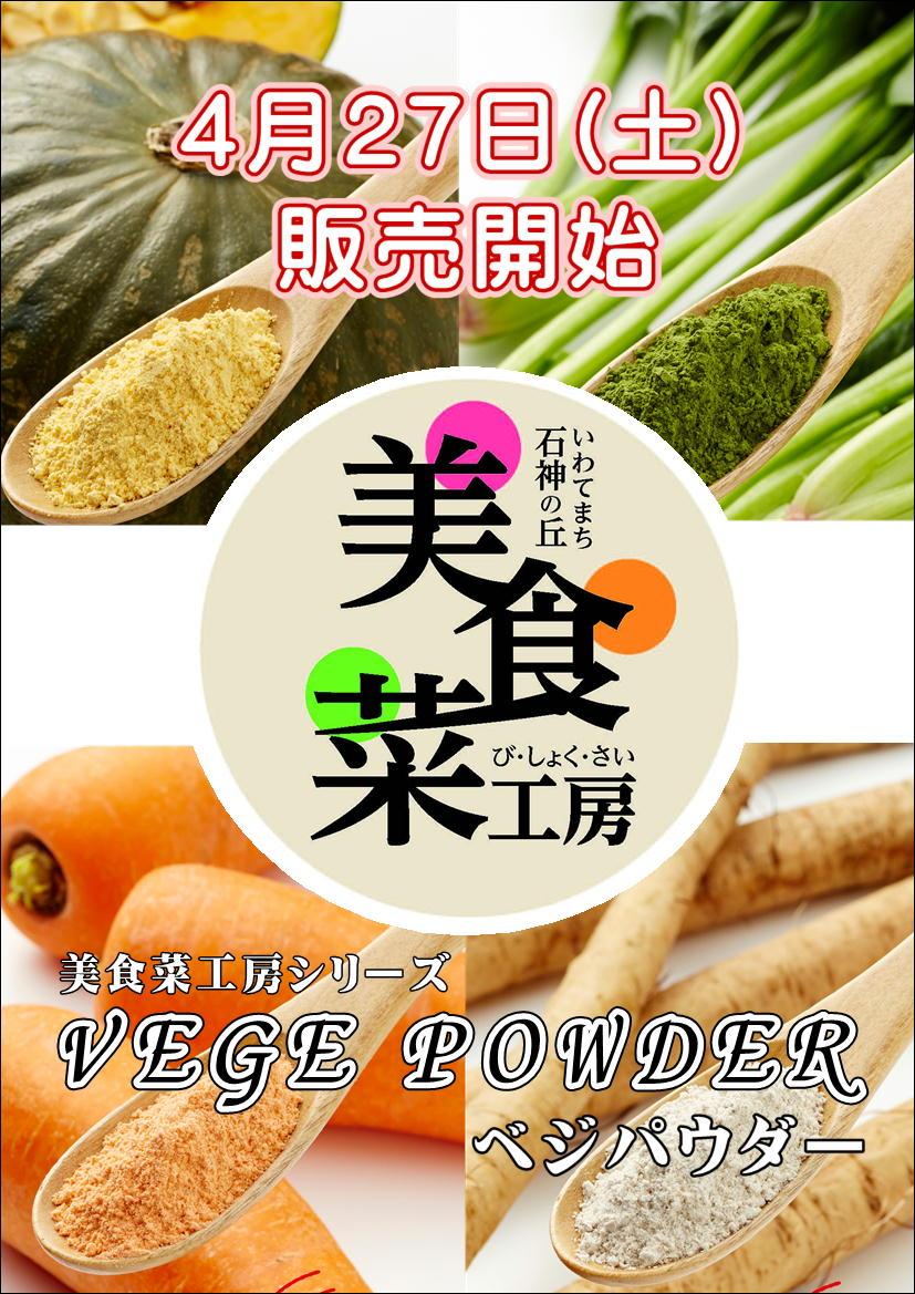 美食菜工房シリーズ VEGE POWDER