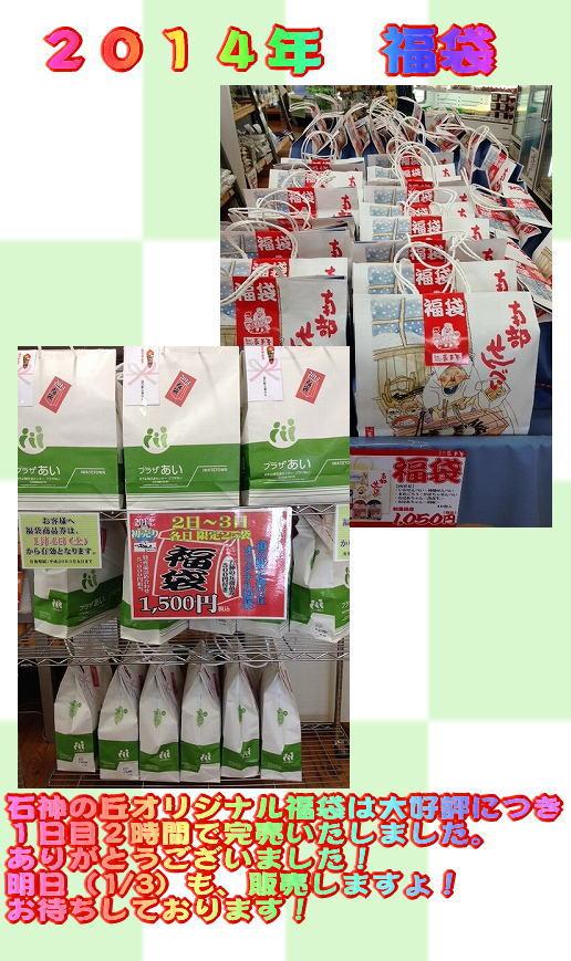 2014年石神の丘オリジナル特産品福袋と巌手屋オリジナルせんべい福袋